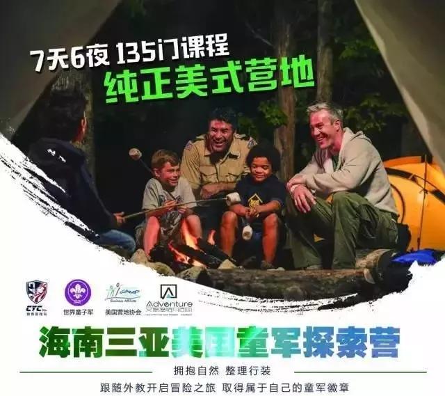 海南三亚美国童军探索营,一场国际优秀青少年的集会,只等你来!